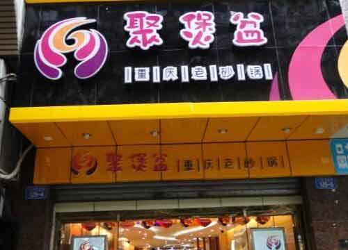 开一家聚煲盆砂锅店需要多少钱?聚煲盆砂锅的利润