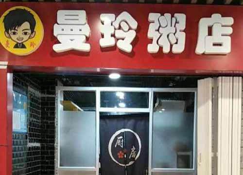 开一家曼玲粥店投资费用多少?曼玲粥店怎么加盟