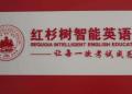 英语培训加盟怎么样?加盟红杉树智能英语有哪些优势?