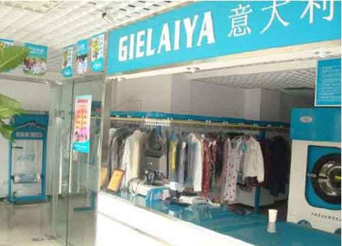 北京洁莱雅洁干洗店品牌有哪些特色?北京洁莱雅洁加盟条件有哪些?