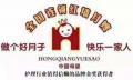 北京月嫂公司加盟排名