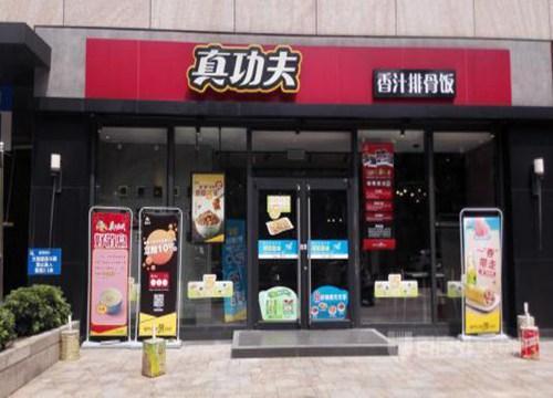 快餐店品牌