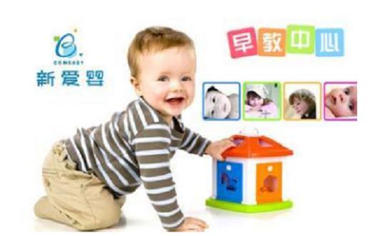 新爱婴早教中心