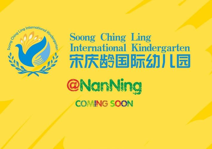 宋庆龄国际幼儿园