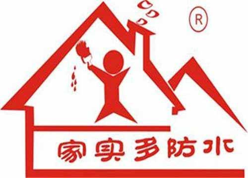 家实多防水涂料