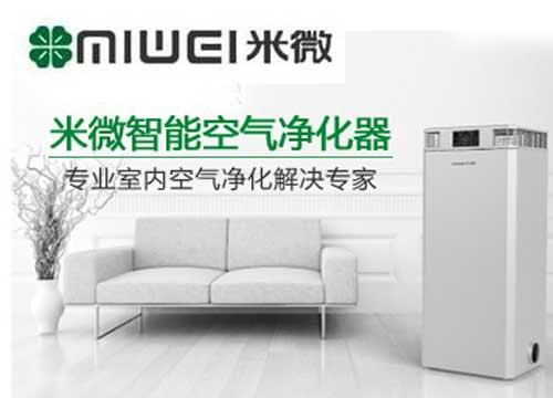 米微空气净化器