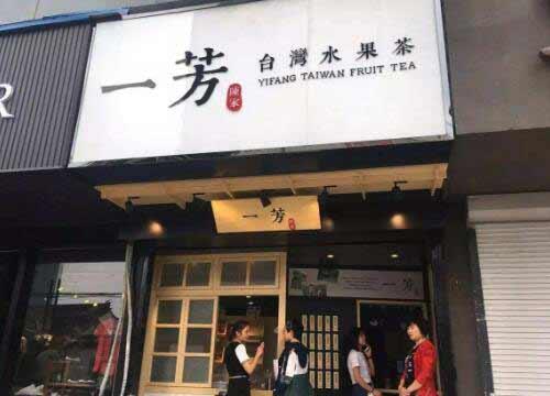 一芳水果茶加盟多少钱|开家一芳水果茶加盟店需要投资多少费用?