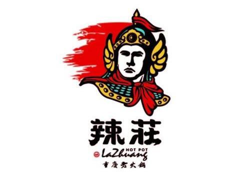 辣庄火锅店