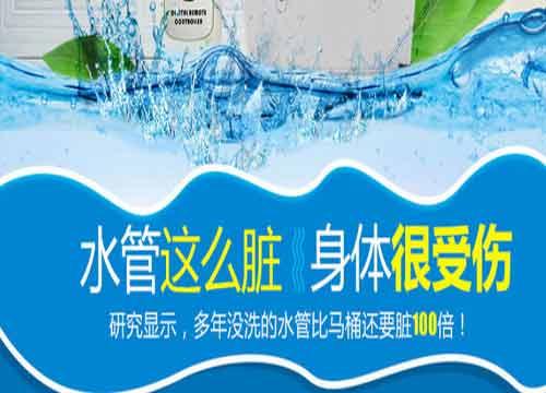 加盟净万佳水管清洗