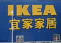 中国家居品牌和宜家相比差在哪里?