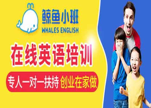 鲸鱼小班英语加盟