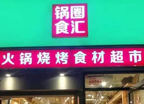郑州锅圈食汇加盟