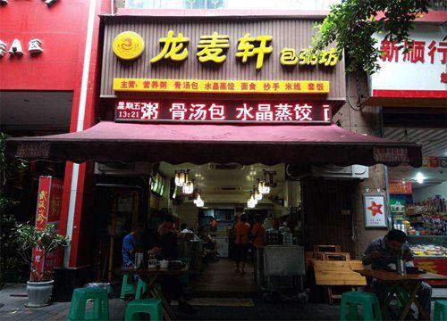 【怎样开一家养生馆】怎样开一家杨传老厨连锁店?开店技巧有哪些?