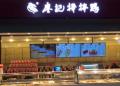 餐饮新零售该怎么做?它们踩准了什么风口?