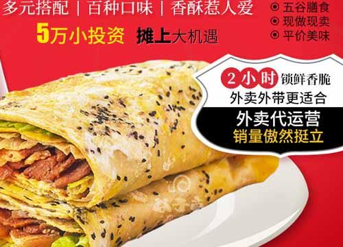 谷子帝杂粮煎饼