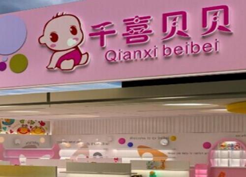 千喜贝贝加盟费多少|今年开千喜贝贝母婴用品店好吗?
