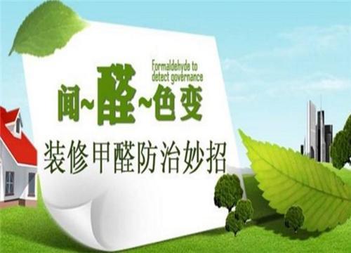 節能環保加盟