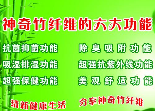 [竹纤维加盟怎么样]竹纤维加盟怎么样?合作有哪些优势?