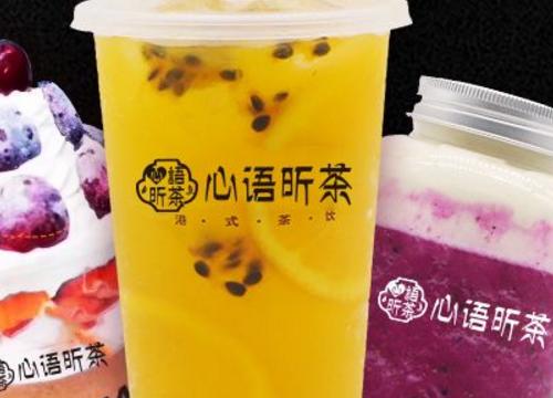 心语昕茶港式奶茶