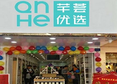 小县城开芊荟优选快时尚百货连锁加盟店需要注意什么