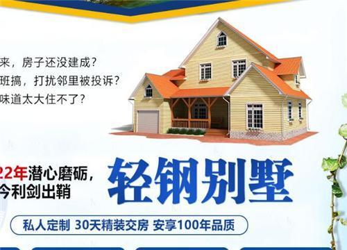 创美佳轻钢型房屋