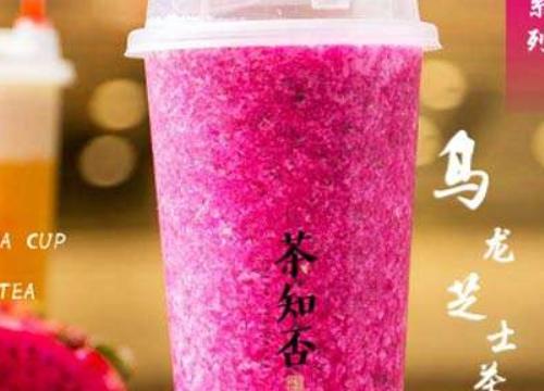 【茶知否哪里有店】茶知否茶饮品开店成本多少钱?市场前景怎么样?