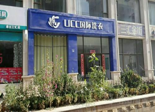 ucc国际洗衣加盟费用需要多少 UCC洗衣加盟开店成功案例分析如下
