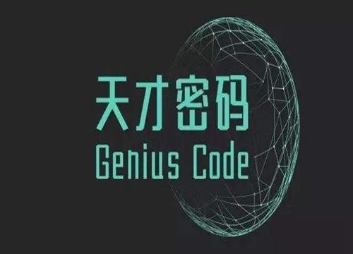 加盟天才密码脑力教育