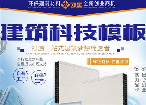 双星建筑科技模板