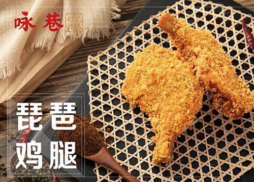 咏巷网红炸鸡