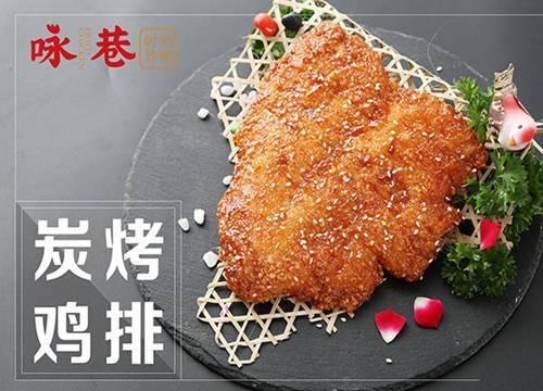 咏巷美味可口韩式炸鸡