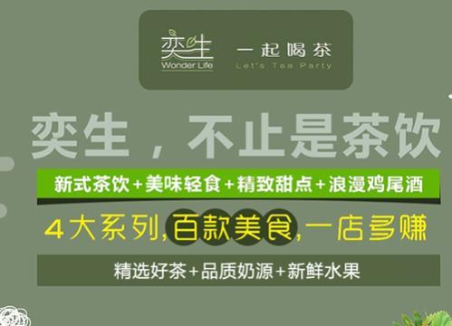 奕生一起喝网红茶饮投资加盟未来发展趋势如何