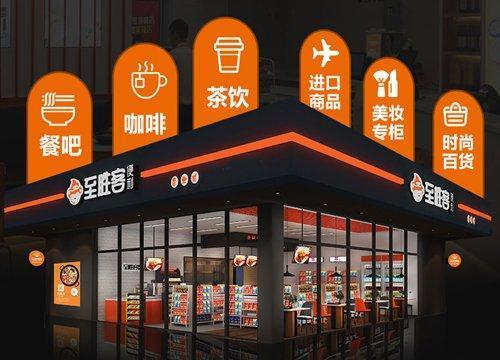 至胜客智能便利店值得加盟吗 项目开店总部有哪些扶持
