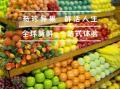 開水果店創業怎么才能成功?