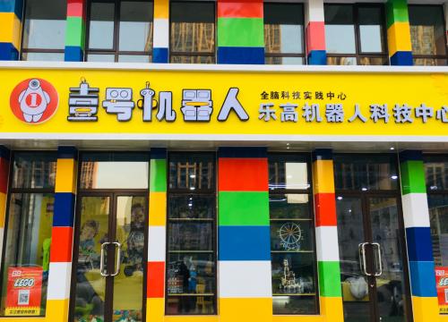 广州壹号机器人教育怎么样 加盟费多少钱