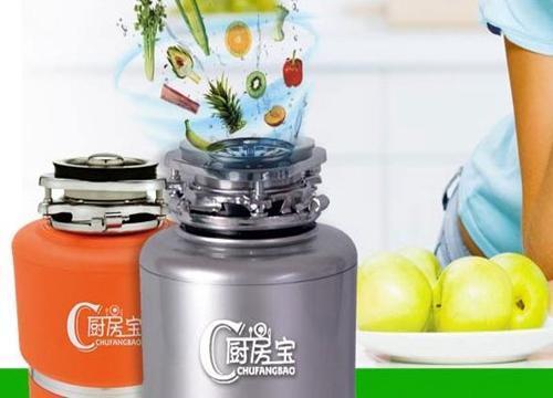 厨房宝垃圾处理器