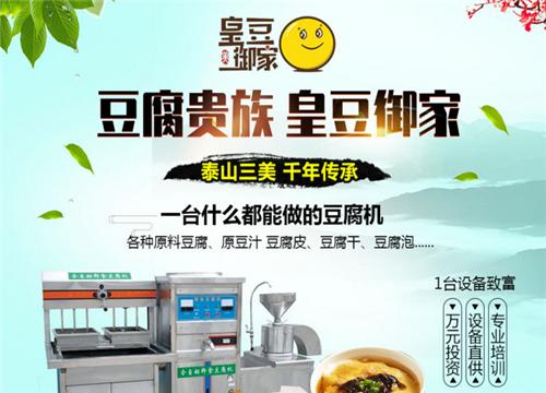 小本创业有哪些项目值得加盟 豆腐机成为行业新宠