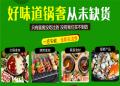 锅奢万博苹果手机登录版超市模式新颖 备受消费者推崇