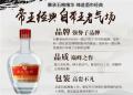 白酒行业加盟什么品牌有发展 五粮液帝王经典酒值得信赖