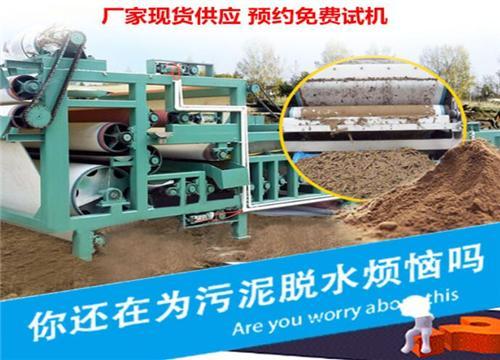 中美通达带式洗砂压滤机优