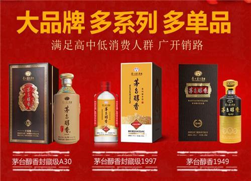 贵州茅台醇香要多少钱 小