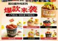豆小森易拉罐韩式炸鸡加盟可靠  实力与人气不断增加