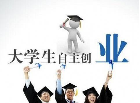 大学生创业哪些行业最吃香?大学应届生就业报告新鲜出炉
