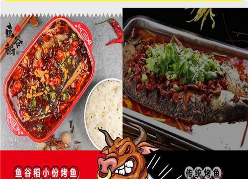 鱼谷稻烤鱼饭时尚美味 加盟更有保障