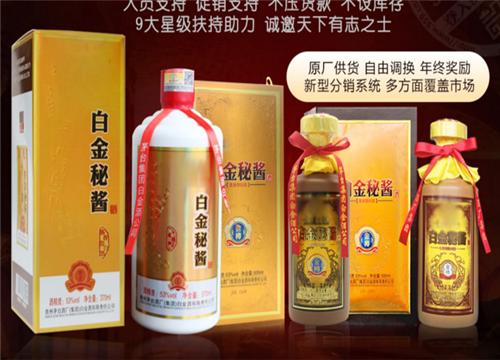 贵州白金秘酱酒备受消费者认可 投资开店打造无限未来