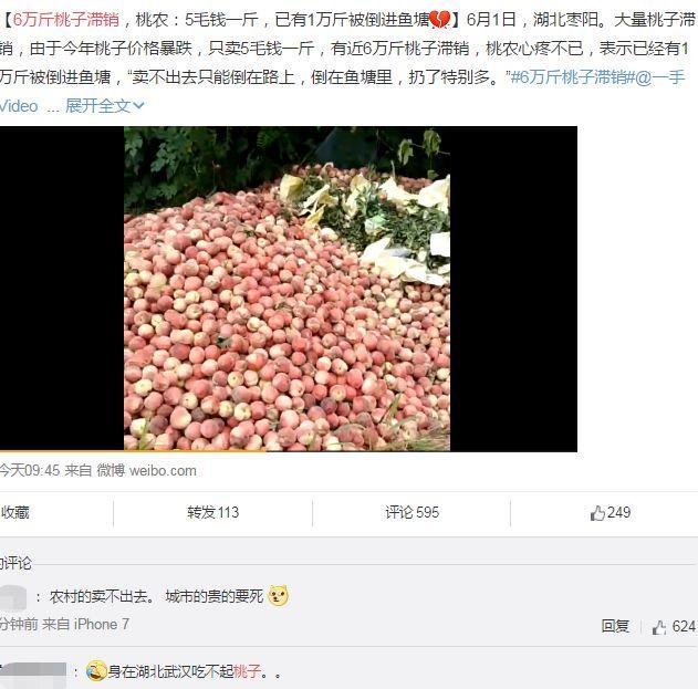 利用短视频操作滞销水果,零成本也能年赚百万不在话下