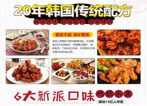 美鸡乐奇韩式炸鸡实体店经营轻松 得到财富不成问题