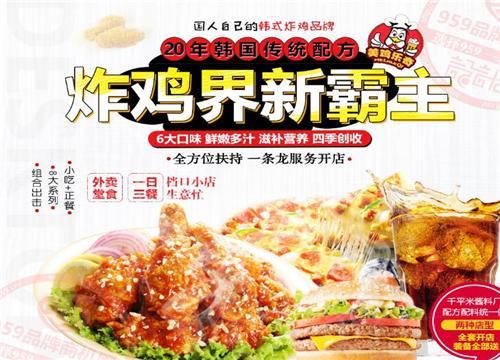 美鸡乐奇韩式炸鸡多种口味满足大众需求 前景一片大好