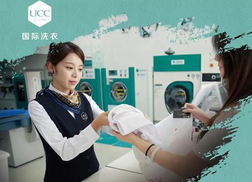 UCC国际洗衣解放双手 轻松做起好生意