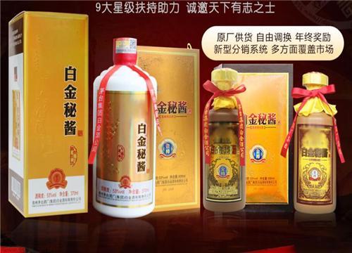 贵州白金秘酱酒投资创业可行 种类多样轻松创业